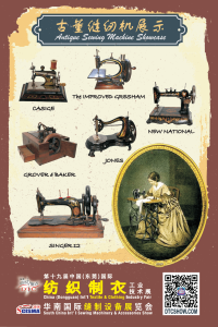 Antique-Sewing Machine-Showcase